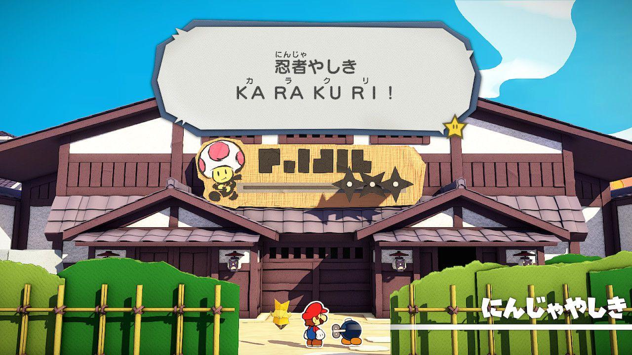 キノピオ 忍者 屋敷